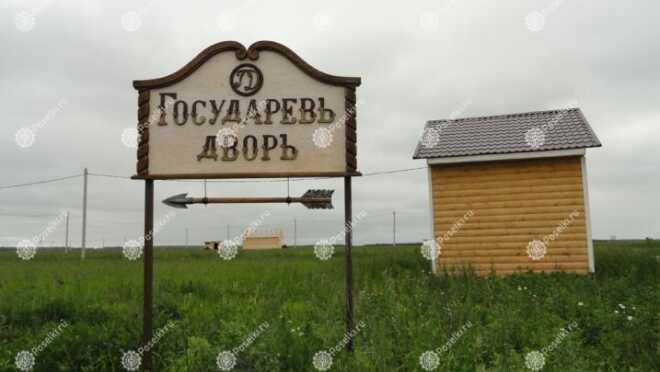 ЖК Государев двор